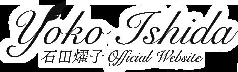 石田燿子オフィシャルホームページ
