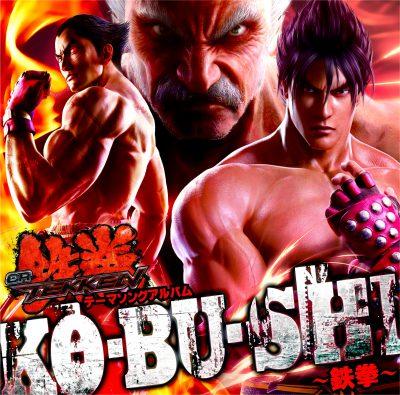 KO・BU・SHI ~鉄拳~