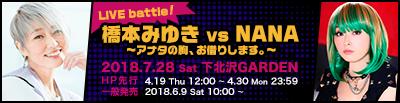 LIVE battle ! 橋本みゆき vs NANA ~アナタの胸、お借りします。~