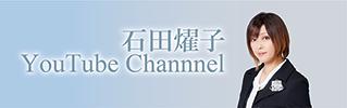 石田燿子 Youtube チャンネル